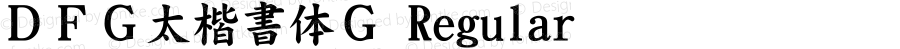 DFG太楷書体G Regular 20 May, 2000: Version 2.00 {DfLp-URBC-66E7-7FBL-FXFA}