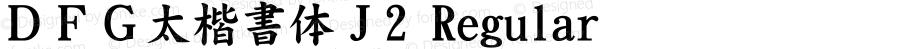 DFG太楷書体J2 Regular Version 2.600 {DfLp-URBC-66E7-7FBL-FXFA}