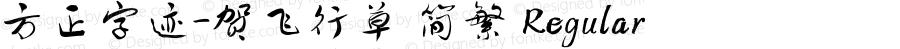 方正字迹-贺飞行草 简繁 Regular Version 1.00