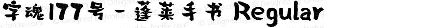 字魂177号-蓬莱手书 Regular