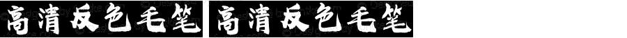 高清反色毛笔 高清反色毛笔 Version 1.00 April 9, 2020, initial release