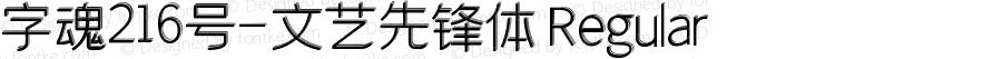 字魂216号-文艺先锋体 Regular