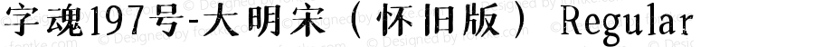 字魂197号-大明宋(怀旧版) Regular