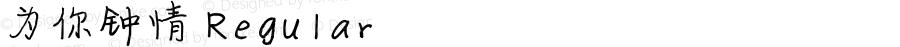 为你钟情 Regular Version 1.00 本字库版权属于厦门横竖撇捺信息科技有限公司,个人试用免费,商用请联系横竖撇捺科技,QQ:805090510 邮箱:805090510@qq.com 网站:www.hensupiena.com
