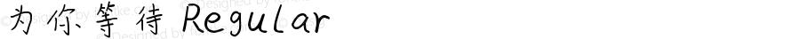 为你等待 Regular Version 1.00 本字库版权属于厦门横竖撇捺信息科技有限公司,个人试用免费,商用请联系横竖撇捺科技,QQ:805090510 邮箱:805090510@qq.com 网站:www.hensupiena.com
