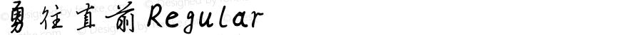 勇往直前 Regular Version 1.00 本字库版权属于厦门横竖撇捺信息科技有限公司,个人试用免费,商用请联系横竖撇捺科技,QQ:805090510 邮箱:805090510@qq.com 网站:www.hensupiena.com