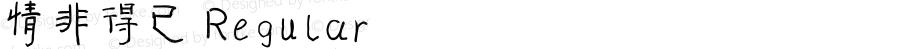 情非得已 Regular Version 1.00 本字库版权属于厦门横竖撇捺信息科技有限公司,个人试用免费,商用请联系横竖撇捺科技,QQ:805090510 邮箱:805090510@qq.com 网站:www.hensupiena.com