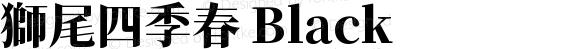 獅尾四季春 Black