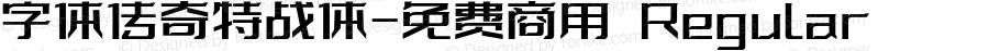 字体传奇特战体-免费商用 Regular