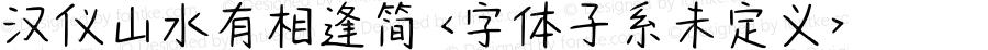 汉仪山水有相逢简 <字体子系未定义>