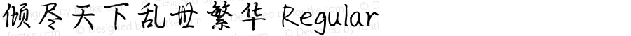 倾尽天下乱世繁华 Regular Version 1.00;June 12, 2019;FontCreator 11.5.0.2422 32-bit