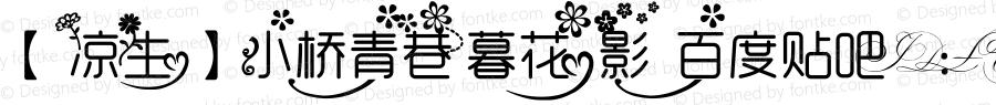 【凉生】小桥青巷暮花影 百度贴吧ID:LUMINARY2_ 常规 Version 0.00 March 29, 2014