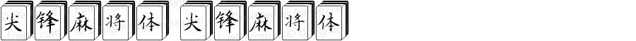 尖锋麻将体 尖锋麻将体 Version 1.00 September 7, 2020, initial release