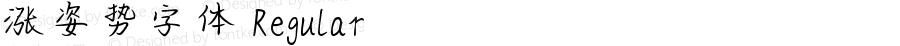 涨姿势字体 Regular Version 1.00