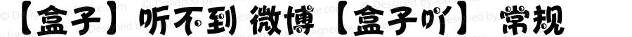 【盒子】听不到 微博【盒子吖】 常规 Version 2.00 September 17, 2013