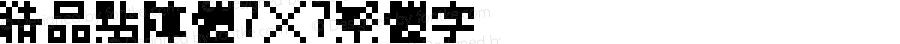 精品點陣體7×7繁體字