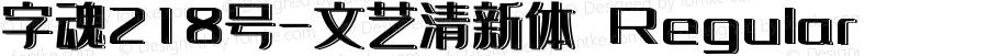 字魂218号-文艺清新体 Regular