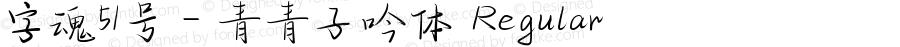 字魂51号-青青子吟体 Regular