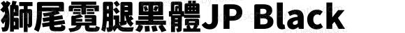 獅尾霓腿黑體JP