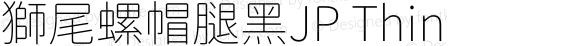 獅尾螺帽腿黑JP