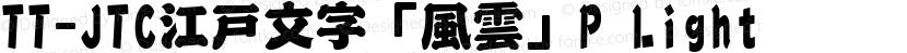 TT-JTC江戸文字「風雲」P Light Preview Image