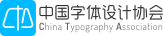 China Typography Association