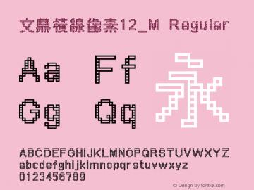 文鼎橫線像素12_M