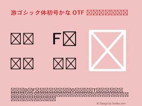 游ゴシック体初号かな OTF