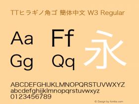 TTヒラギノ角ゴ 簡体中文 W3