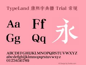 TypeLand 康熙字典體