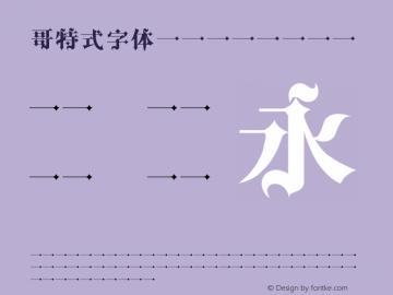 哥特式字体
