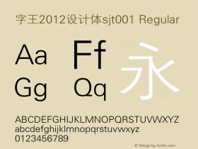 字王2012设计体sjt001