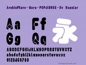 ArphicPKuro-Maru-POPJIS-Hv