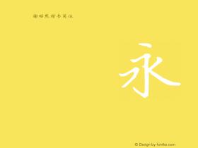 095谢昭然楷书简体