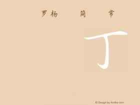 098罗杨楷书简体