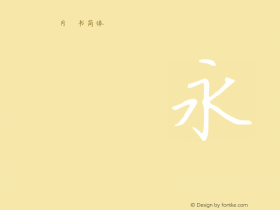 097肖月楷书简体