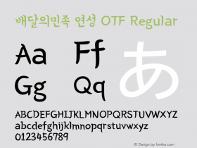 배달의민족 연성 OTF