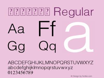 细等线拼音字体