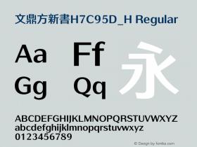 文鼎方新書H7C95D_H