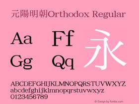 元陽明朝Orthodox