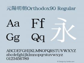 元陽明朝Orthodox90