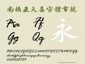 南构王天喜字体