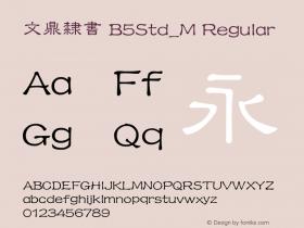 文鼎隸書 B5Std_M