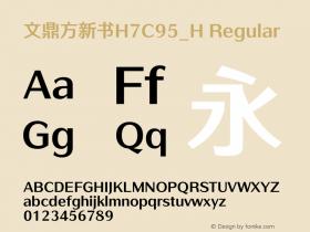 文鼎方新书H7C95_H