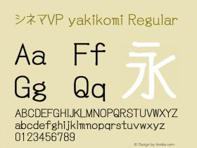 シネマVP yakikomi
