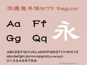 华康隶书体W7P