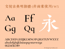 文悦古典明朝体 (非商业使用)