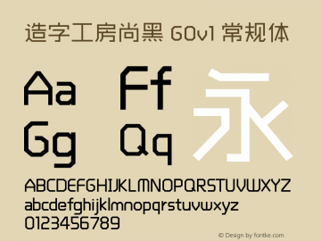 造字工房尚黑 G0v1