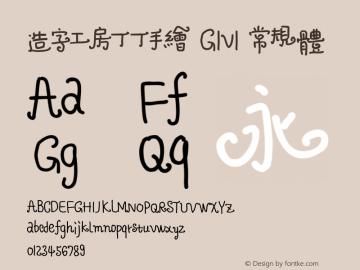 造字工房丁丁手绘 G1v1