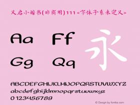 义启小楷书(非商用)111